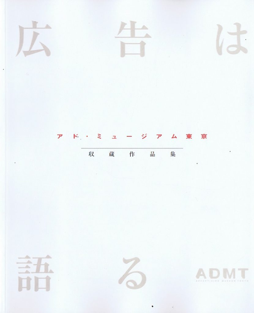 admt-book