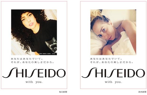 lady-gaga-shiseido-selfie-campaign-ad-1