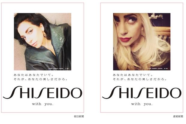 lady-gaga-shiseido-selfie-campaign-ad-2