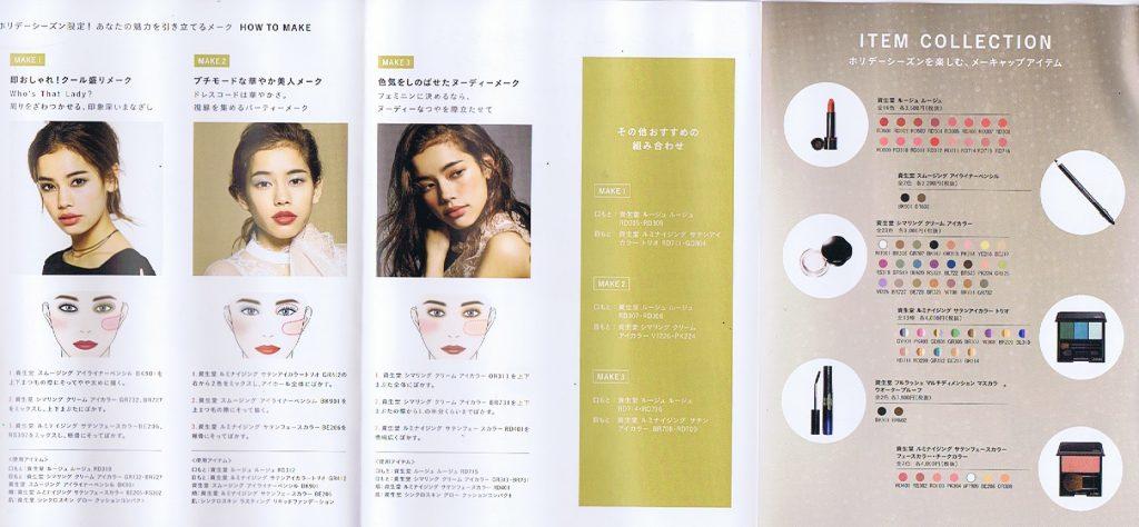 shiseido-4