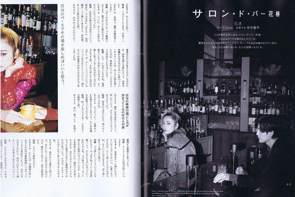 shiseido-magazine-1