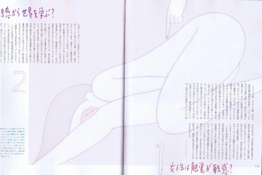 shiseido-magazine-5
