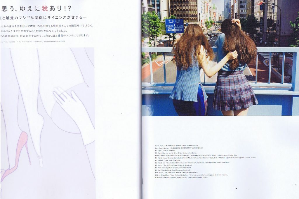 shiseido-magazine-6